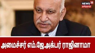 பாலியல் புகாரில் சிக்கிய அமைச்சர் எம்.ஜே.அக்பர் ராஜினாமா   Minister M.J.Akbar resigned