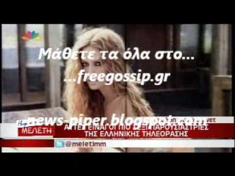 Οι πιο σεξι παρουσιάστριες της Ελληνικης tv