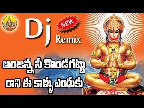 Anjanna Ne Kondagattu   Anjanna Dj Songs   Dj Folk Songs   Lord Hanuman Dj Songs Telugu