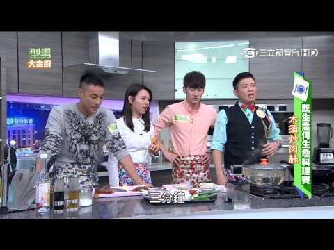 台綜-型男大主廚-20150909 即生喬何生誰料理大賽