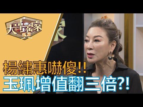台綜-大尋寶家-20191021-犀利快嘴超吸金 搶錢絕對不輸人?!