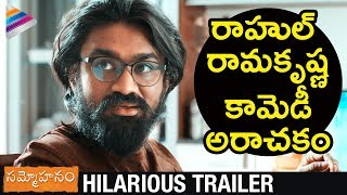 Sammohanam Hilarious Trailer | Rahul Ramakrishna | Sudheer Babu | Aditi Rao | #Sammohanam 2018 Movie