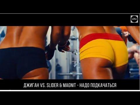 Джиган vs Slider & Magnit - НадоПодкачаться