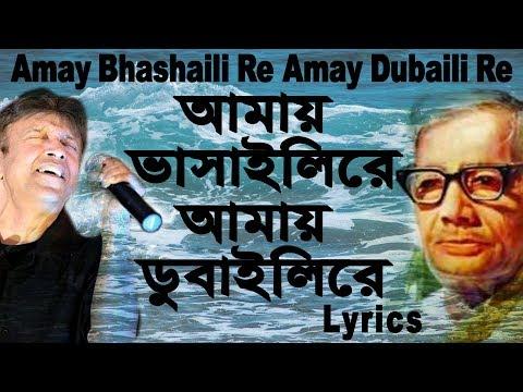Amay Bhashaili Re Amay Dubaili Re   Lyrics   আমায় ভাসাইলিরে আমায় ডুবাইলিরে   Alamgir   GlobeLyrics