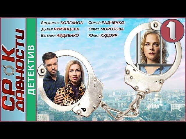 Срок давности (2017). 1 серия. Детектив, мелодрама, премьера.