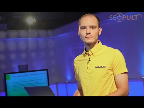 Основы Google (Universal) Analytics 2015. Часть 1