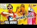 Anjadagandu – ಅಂಜದ ಗಂಡು | Kannada Full HD Movie | Ninasam Sathish, Subhiksha, Chikkanna MP3