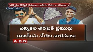 Hero Kalyan Ram and Marri Chenna Reddy Grandson Aditya Reddy to Enter into Politics against TRS Govt
