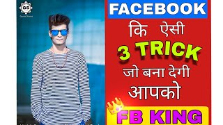 Top 3 Facebook trick 2018 ! for fb king ! by Gaurav sharma