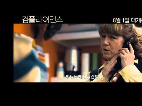 [컴플라이언스] 예고편 Compliance (2012) trailer (Kor)