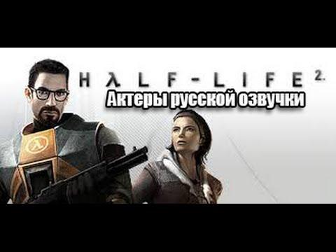Half-life 2 мод с русской озвучкой случай в деревне / the event in village(1080p)(60fps)