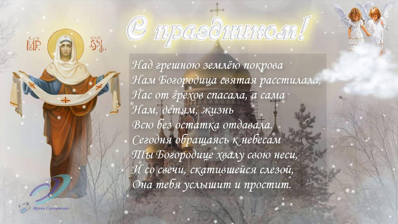 Музыкальная открытка к пресвятой богородице 738