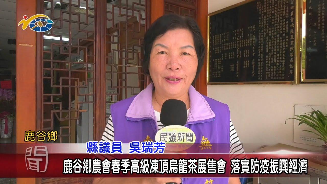 20200608 民議新聞 鹿谷鄉農會春季高級凍頂烏龍茶展售會 落實防疫振興經濟