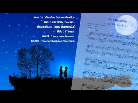 ดวงดาวเคียงเดือน อีกหนึ่งเสียงเพลงประกอบหนังที่มีเนื้อหาสาระลึกซึ้ง