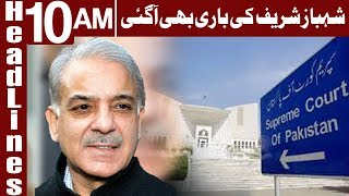 Download video CM Shehbaz to appear before SC Lahore Registry today-Headlines 10AM-11 February 2018 |Express News