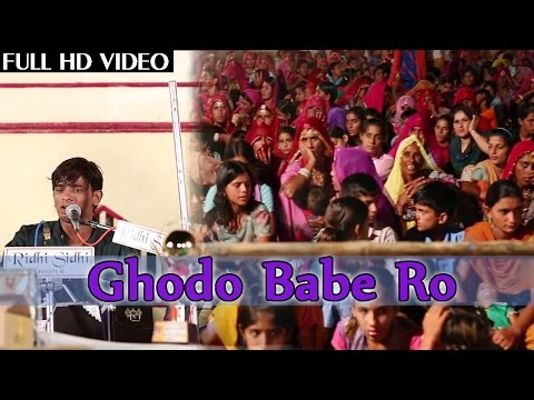 Baba Ramdevji Bhajan 2015 | ghodo Babe Ro Live Video Song | New Marwadi Bhajan 1080p Hd video