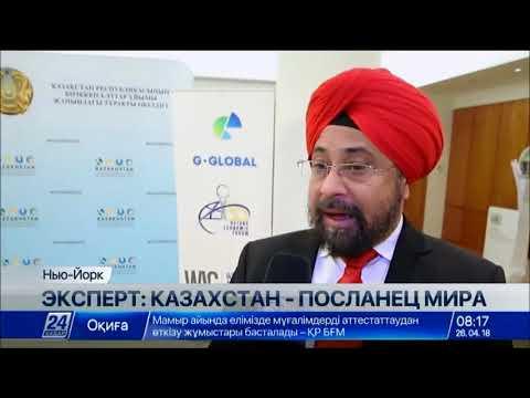 Канадский эксперт называет Казахстан посланцем мира