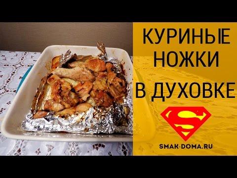 Как запечь куриные голени - видео