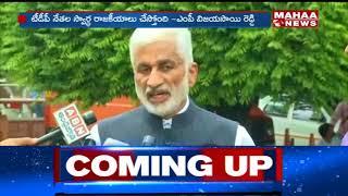Vijaya Sai Reddy Comments On TDP Party