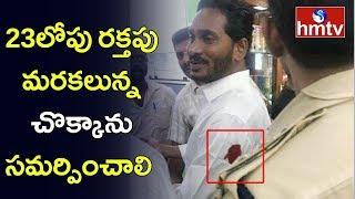Visakhapatnam Court Notice to YS Jagan Mohan Reddy  | hmtv