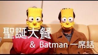 PanMen Kitchen 聖誕特別版 & Batman 一席話