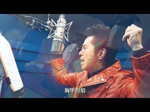 【水木一郎 Music video】《劇場版 無敵鐵金剛/INFINITY》3/30 指揮艇組合