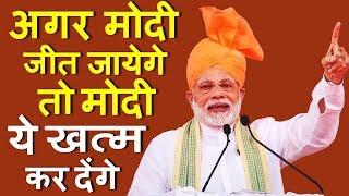 if BJP narendra modi win the 2019 election in india What will happen | #narendramodi