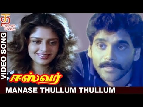 Eswar Movie Songs - Manase Thullum Thullum Song - Nagarjuna & Nagma video