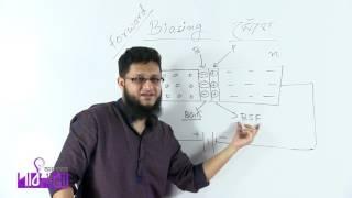 07.  Biasing | বায়াসিং | OnnoRokom Pathshala
