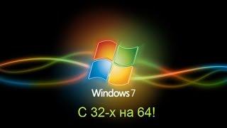 Как перейти с 32-х битной системы на 64-х битную. С подробным описанием.