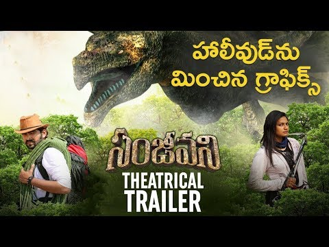 Sanjeevani Theatrical Trailer | Anuraag Dev | 2018 Latest Telugu Movie Trailers || #OneVision