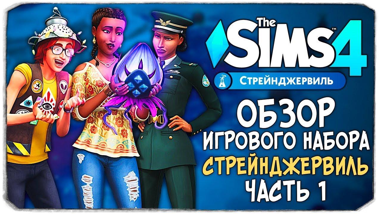 СТРЕЙНДЖЕРВИЛЬ - ОБЗОР ИГРОВОГО НАБОРА - THE SIMS 4 (ЧАСТЬ 1)