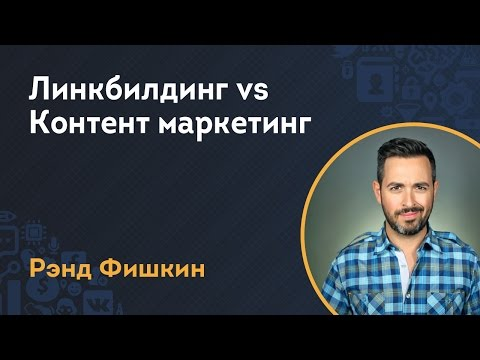 Линкбилдинг VS Контент маркетинг