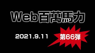 Web百萬馬力Live タチアキ トライアングル 2021 9 11
