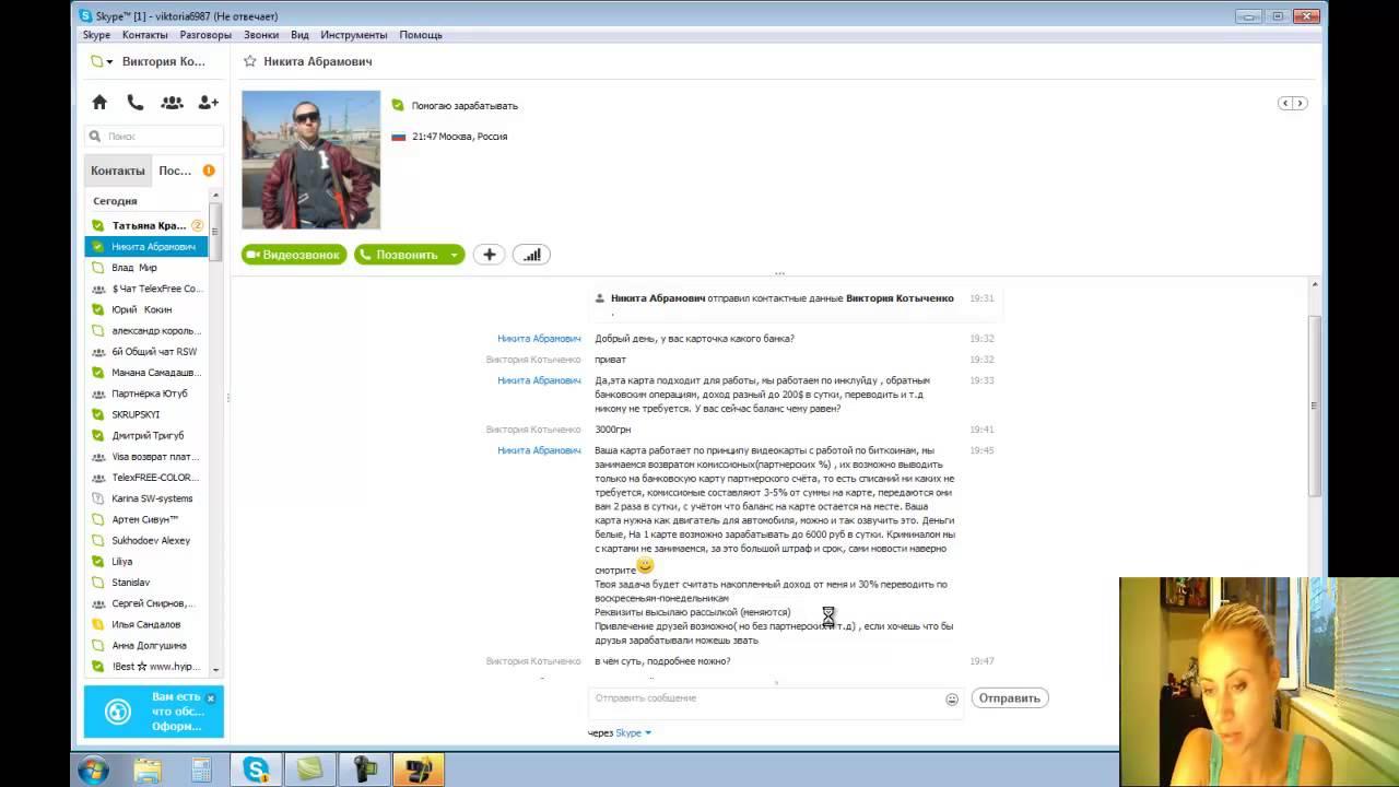Сиськи в скайпе вдео 21 фотография