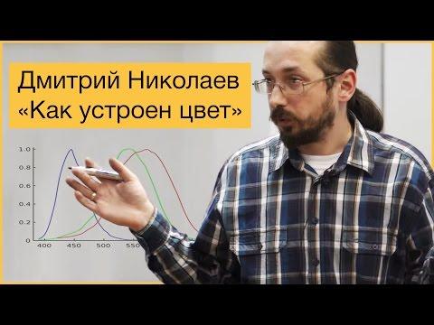 [Коллоквиум]: Как устроен цвет - Дмитрий Николаев, заведующий сектором зрительных систем ИППИ РАН