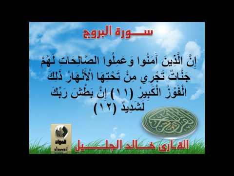 Khalid al-Jalil 5