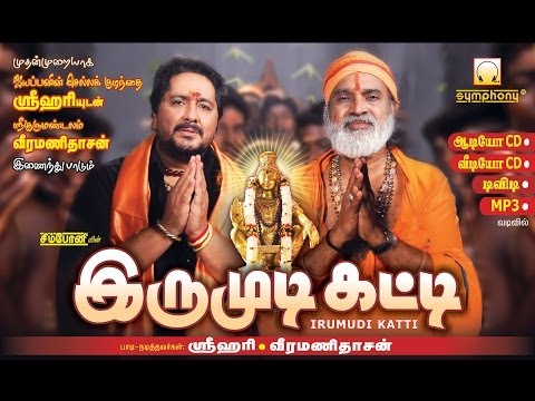 Srihari | Saranathil Vazhum | Irumudi Katti | Ayyappan