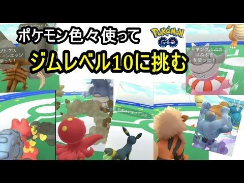 【ポケモンGO攻略動画】ジムレベル10に挑戦!(登場ポケモン盛りだくさん)  – 長さ: 53:08。