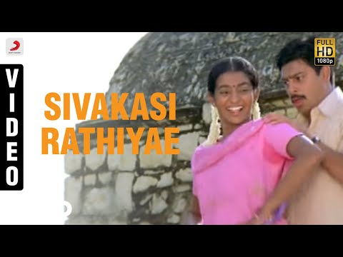 Poo - Sivakasi Rathiyae Video | Parvathy , Srikanth