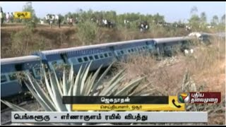 Train Accident Near Hosur: Rescue work commences at the accident site