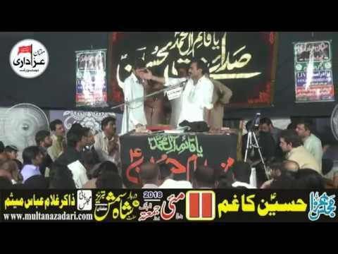 Zakir Qazi Waseem Abbas | Majlis 11 May 2018 | Qasida - Masiab | Jalsa Zakir Ghulam Abbas Mesam