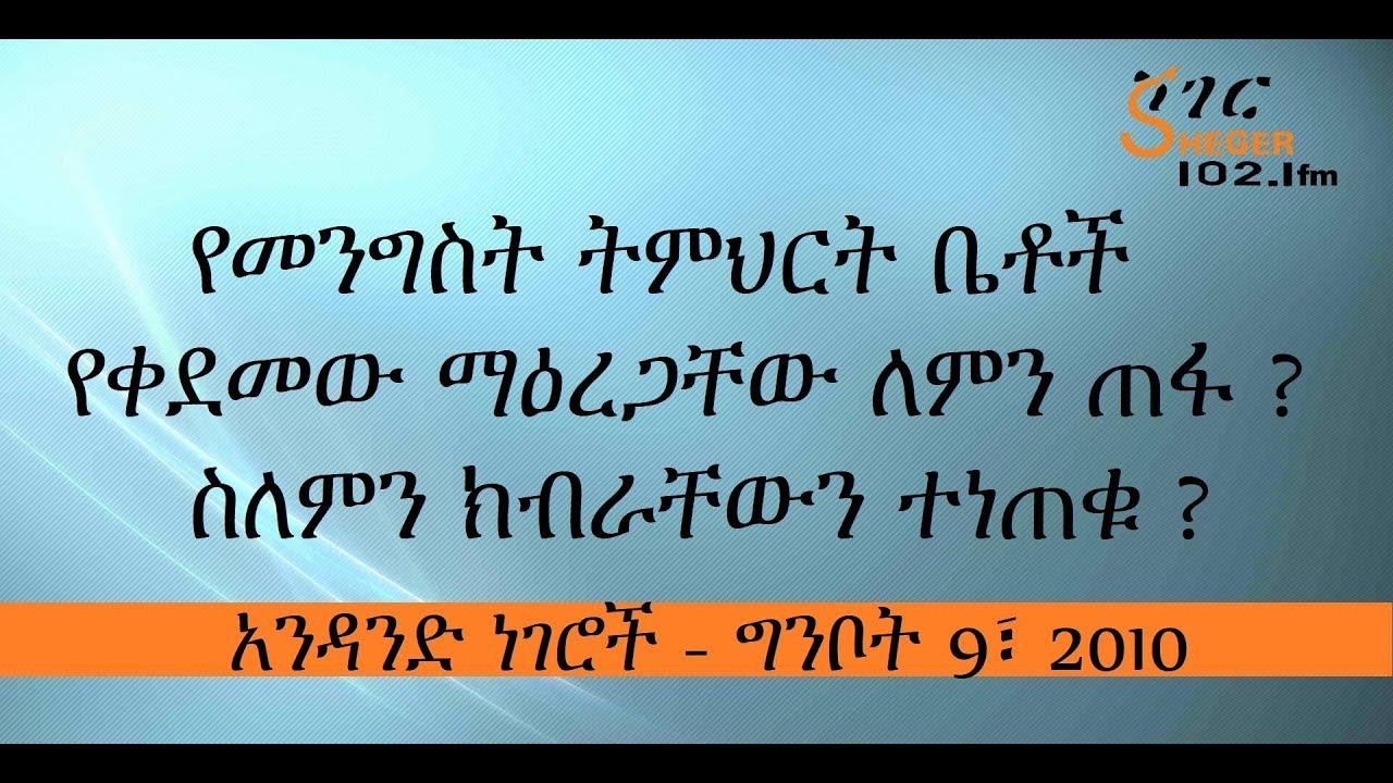 Why Are Public Schools In Ethiopia Getting Dis-Graded? - የመንግስት ትምህርት ቤቶች የቀደመው ማዕረጋቸው ለምን ጠፋ ? ስለምን
