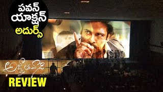Agnyaathavaasi Review | Agnyaathavaasi Telugu Movie Review, Rating | Pawan Kalyan | Trivikram