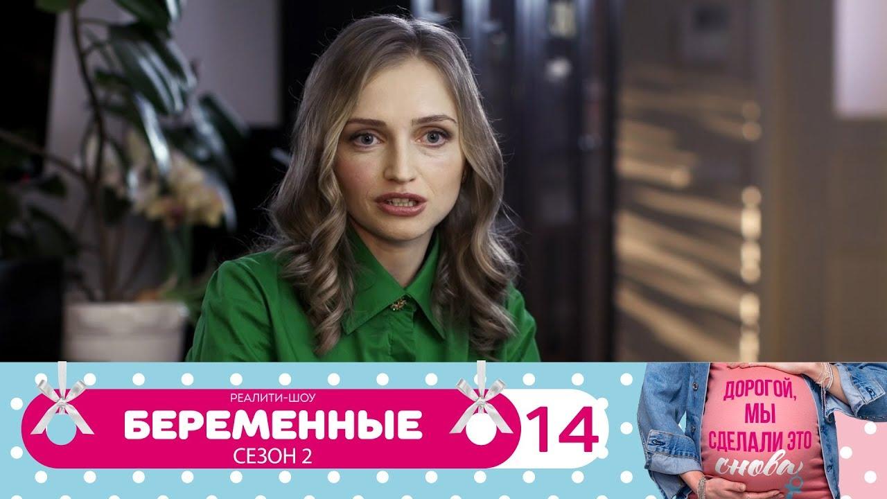 Беременные домашний 1 сезон 2 серия 48