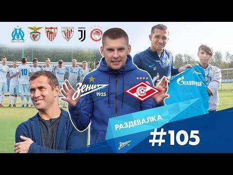 «Раздевалка» на «Зенит-ТВ»: выпуск №105
