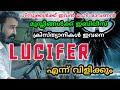 യഥാർത്ഥ ലൂസിഫർ ...!! | Churulazhiyatha Rahasyangal | Lucifer Malayalam review  | who is Lucifer ? thumbnail