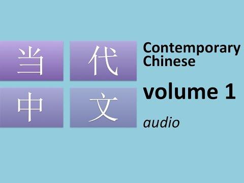 当代中文 volume 1: Contemporary Chinese for beginners (audio)
