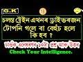 আচৰিত ধৰণৰ দহটা প্ৰশ্ন আৰু উত্তৰ (GK-18) সাপ্তাহিক শিতান GK ! Check Your Intelligence !!