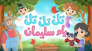 أغنية تك تك تك يام سليمان | Luna TV - قناة لونا